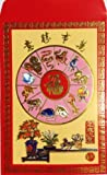 Feng Shui Import 4 X 100 Chinese Red Envelopes with Zodiac Animal Pictures