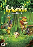 Animation - Friends Mononoke Shima No Naki [Japan DVD] SDV-22215