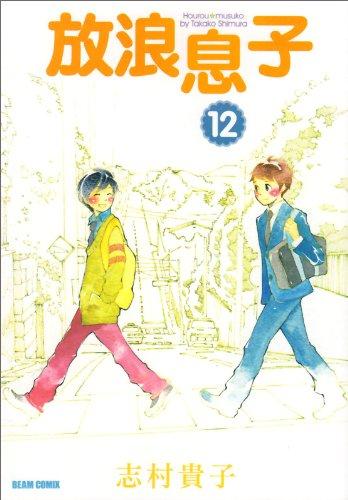 放浪息子 12 (ビームコミックス)