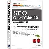 SEO搜索引擎实战详解(附光盘)