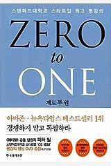 Zero To One (2014) (Korea Edition) Paperback