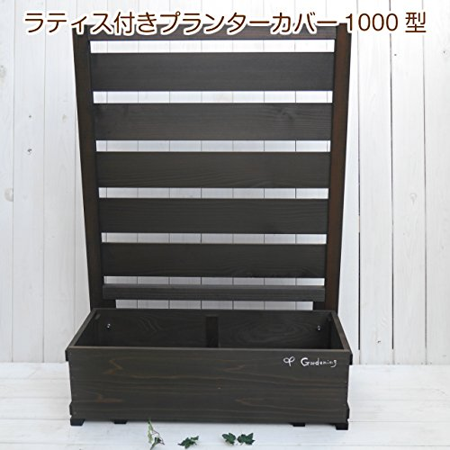 ラティス付きプランターカバー1000型 幅72.5cm ×奥行き29 cm ×高さ102cm ダークブラウン B01B2N7II0