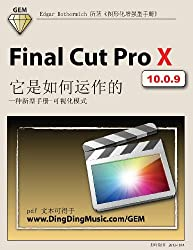 Final Cut Pro X - How it Works [Chinese Edition]: A new type of manual - the visual approach