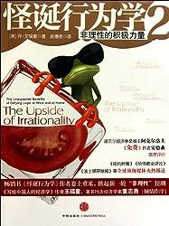 bizarre behavior 2(Chinese Edition)
