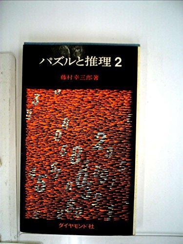 パズルと推理 2 (1970年)