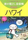 旅の指さし会話帳mini ハワイ(ハワイ英語)