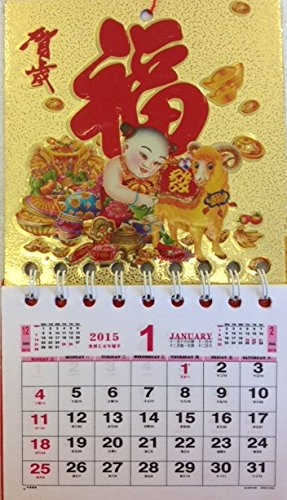 "2015 Chinese Calendar Year of the Ram - English & Chinese Date (S) 6 1/2"" x 3 1/2"" From Top To Bottom"