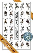 昆虫はすごい (光文社新書)