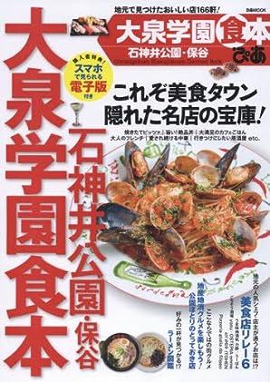 ぴあ大泉学園石神井公園食本 (ぴあMOOK)