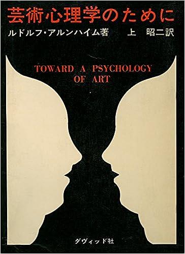 芸術心理学のために (1971年) | ...