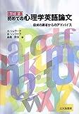初めての心理学英語論文―日米の著者からのアドバイス