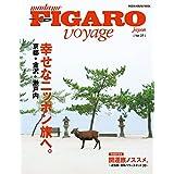 FIGARO voyage 2017年Vol.37 小さい表紙画像