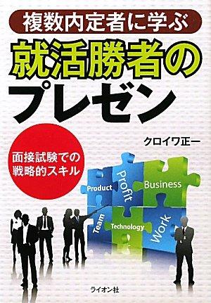 Download Fukusū naiteisha ni manabu shūkatsu shōsha no purezen : mensetsu shiken deno senryakuteki sukiru. pdf epub
