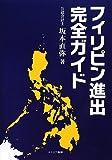 フィリピン進出完全ガイド