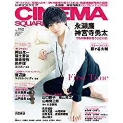 CINEMA SQUARE 最新号 サムネイル