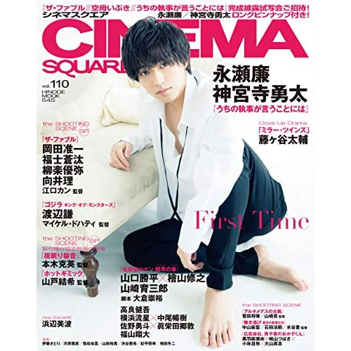 CINEMA SQUARE Vol.110 表紙画像