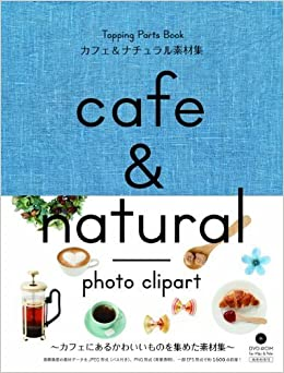 Caf???e & Natural: Photo Clipart by n/a (2013-10-01)