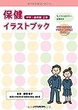 保健イラストブック 中学・高校編 上巻: モノクロ&カラー・文例付き