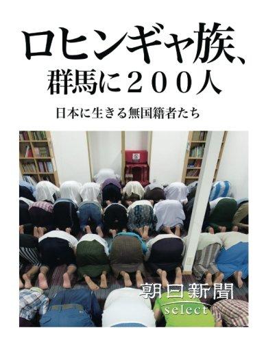 ロヒンギャ族、群馬に200人 日本に生きる無国籍者たち (朝日新聞デジタルSELECT)