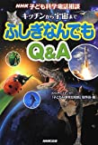 NHK子ども科学電話相談 キッチンから宇宙まで ふしぎなんでもQ&A