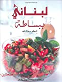 Simply Lebanese, Ina'am Atalla, 9953880778