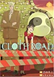 CLOTH ROAD 5巻