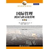 国际管理:跨国与跨文化管理(第8版)