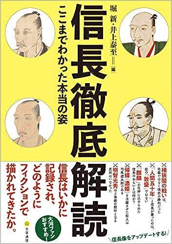 織田信長 研究