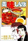 美味しんぼ (52) (ビッグコミックス)