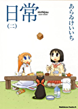 日常(2)<日常> (角川コミックス・エース)