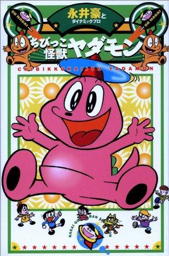 Chibikko monster Yadamon (Nagai Deluxe Edition) (1999) ISBN: 4889918248 [Japanese Import]