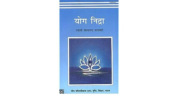 Yoga Nidra [Paperback] [Jan 01, 2002] : (Swami Satyananda ...