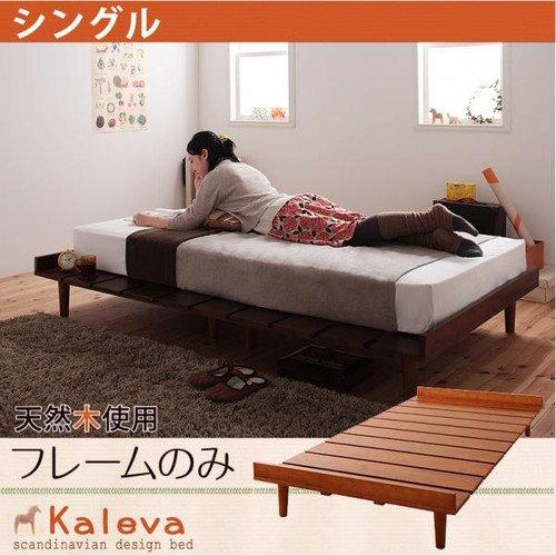 ダークブラウン ベッドフレームのみ シングル Kaleva カレヴァ 北欧デザインベッド【品】 B078LJ8S2Z