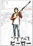 I Am a Hero Vol. 1 (In Japanese) by Shogakukan (2009-05-04)