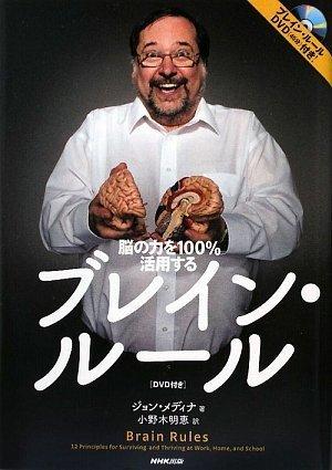 ブレイン・ルール [DVD付き]