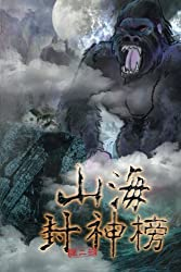 Realm of Chaos Vol 2: Traditional Chinese Edition (Tales of Terra Ocean)