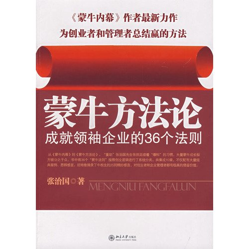 mengniu-methodology-the-achievements-of-the-36-leaders-of-business-law-2-paperback