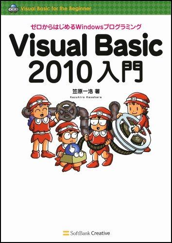 Visual Basic 2010入門