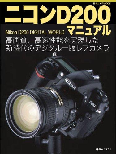 ニコンD200マニュアル―高画質、高速性能を実現した新時代のデジタル一眼レフカメラ (日本カメラMOOK)