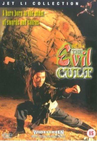 The Evil Cult [Region 2]