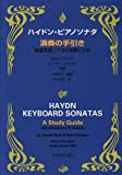 img - for Guidance of the performance - Haydn piano sonata (2002) ISBN: 4118800853 [Japanese Import] book / textbook / text book
