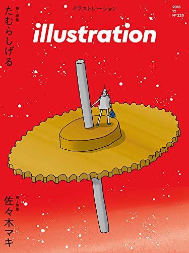 illustration (イラストレーション) 2018年 12月号