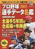 プロ野球選手データ名鑑2017 (別冊宝島)