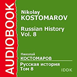 Russian History, Volume 8 [Russian Edition]