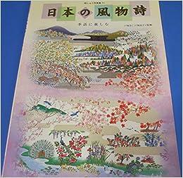 日本の風物詩―季語に親しむ (刺しゅう写真集) | 貞子, 戸塚, きく ...
