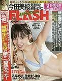 FLASH (フラッシュ) 2020年 2/25 号 [雑誌]
