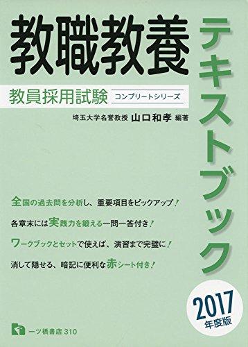 教員採用試験 教職教養テキストブック(2017年度版) (コンプリートシリーズ)