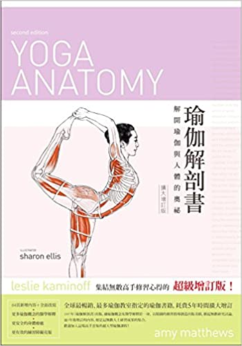 Yoga anatomy book: unlock the mystery of yoga and body ...