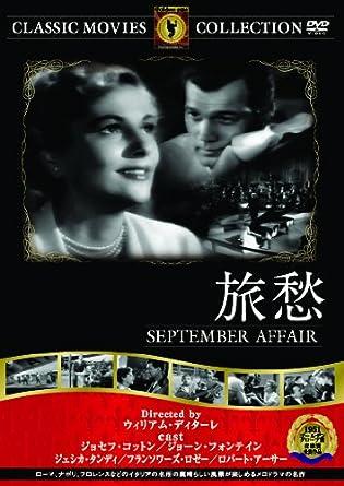 Amazon | 旅愁 [DVD] | 映画
