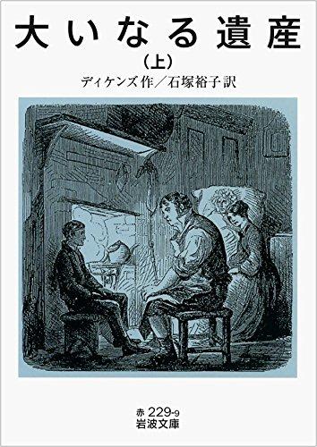 大いなる遺産(上) (岩波文庫)